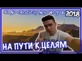#1 No excuses,only the goal  НА ПУТИ К НОВЫМ ЦЕЛЯМ  2018  on the way to new goals
