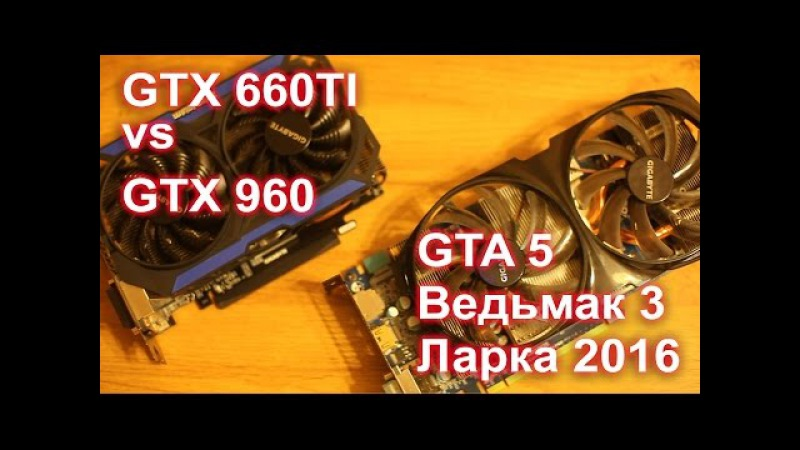 Битва GTX 660ti vs GTX960 Witcher Ведьмак 3 GTA 5 Rise of the Tomb Raider