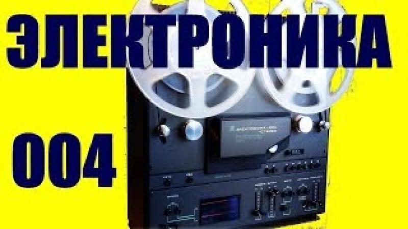 Электроника-004 ремонт и настройка.
