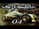 Прохождение Need for Speed Most Wanted 2005.Часть 4 - Гонки Виктора.