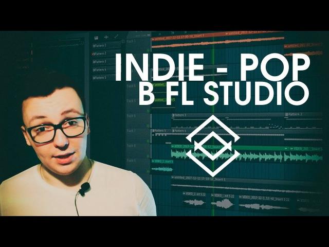Инди Поп трек в FL Studio