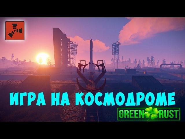 ГРИН РАСТ, КОСМОДРОМ, ТАНК БРЭДЛИ, RUST