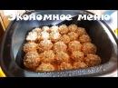 ЭКОНОМНОЕ МЕНЮ НА ДЕНЬ Кукурузная каша рыбный суп фрикадельки с картофелем и др