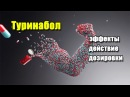 ТУРИНАБОЛ | описание препарата, эффекты, действие и дозировки