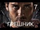 Турецкий сериал Грешник 7 серия РУССКАЯ ОЗВУЧКА