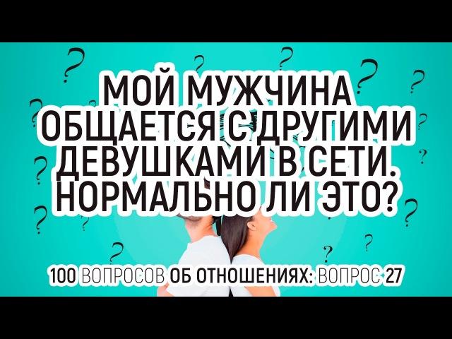 27. Флирт в интернете - измена или нет? Психология отношений в паре. 100 вопросов об отношениях