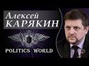 Алексей Карякин: Кто выстоит в борьбе за Донбасс?