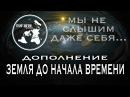 Дополнение / Земля до начала времени 2