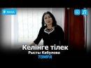 Рысты Кабулова Келінге тілек Жаңа ән 2017