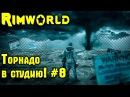 RimWorld beta 18 обзор, прохождение. Это торнадо господа! Греем пукан на паровом гейзере 8
