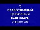 Православный †календарь.Суббота, 24 февраля, 2018г. Прп. Димитрия Прилуцкого, Вологодского (1392)