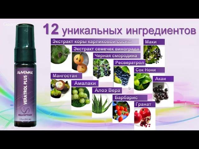 ВЕРАТРОЛ (VERATROL PLUS) - натуральный продукт Alivemax