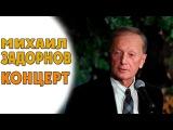 Михаил Задорнов. Секретный концерт в