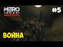Metro 2033 Redux IEp. 5I Война Рейнджер хардкор