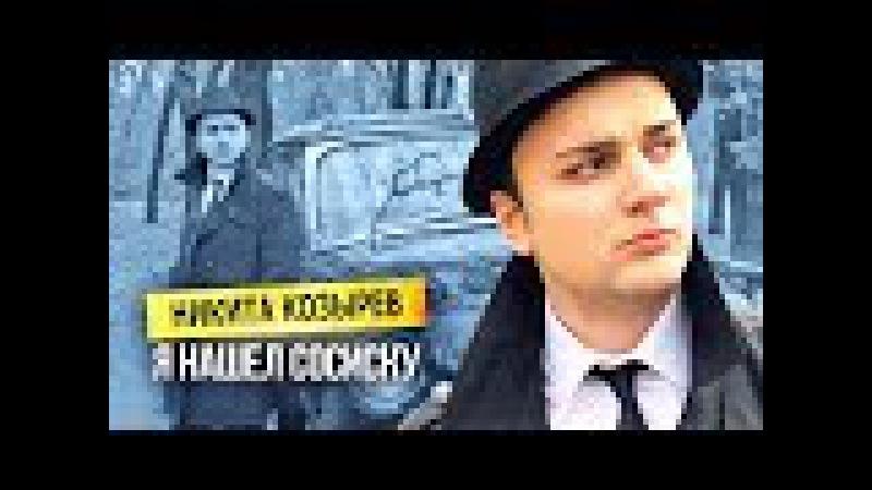 Никита Козырев — Я НАШЁЛ СОСИСКУ (клип 2017) / «А где моя сосиска?»