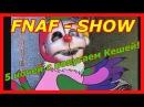 FNAF - SHOW - 5 ночей с попугаем Кешей! Фнаф прикол! Ржака и наркомания!