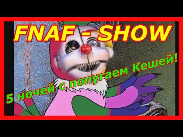 FNAF - SHOW - 5 ночей с попугаем Кешей! (Фнаф прикол! Ржака и наркомания!)