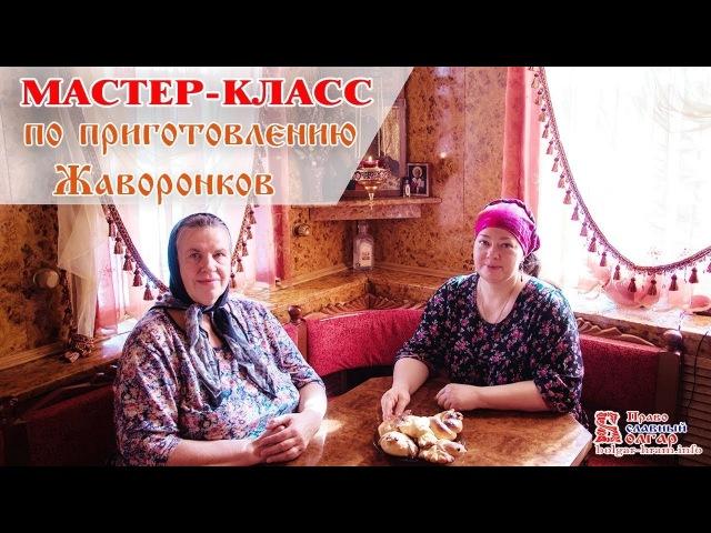 Мастер-класс с матушкой Ириной Головиной по приготовлению ЖАВОРОНКОВ