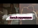 ►Damon Elena Stefan Бельё с кружевами