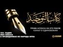 Ислам| 333. - Хадис Ибн Аббаса о праведниках из народа Нуха. | Ринат Абу Мухаммад