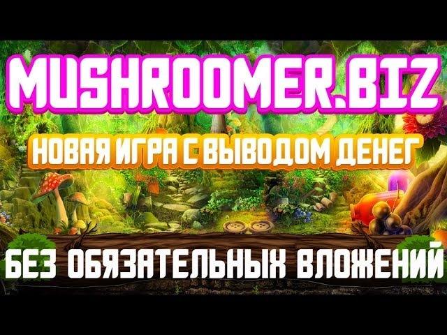 Mushroomer.biz - новая экономическая игра с выводом денег БЕЗ обязательных вложений.