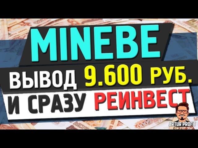 Облачный Майнинг MINEBE - Вывожу 9 600 рублей! И сразу реинвест на 5 400 руб ArturProfit