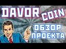 Davor coin обзор проекта куда инвестировать деньги?