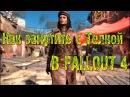 Как найти жену в FALLOU 4