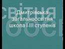 Відео-презентація Дмитрівської ЗОШ