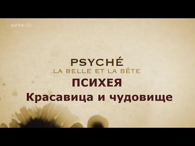 Психея - Красавица и чудовище . Мифы древней Греции. Часть 11