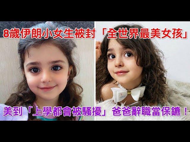 伊朗8歲女孩被封「全球最美女童」,走在路上都被送花嚇到爸爸辭職當2044