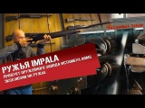 В Турцию за оружием. Как делают Impala. Эксклюзив для Топ Хантер