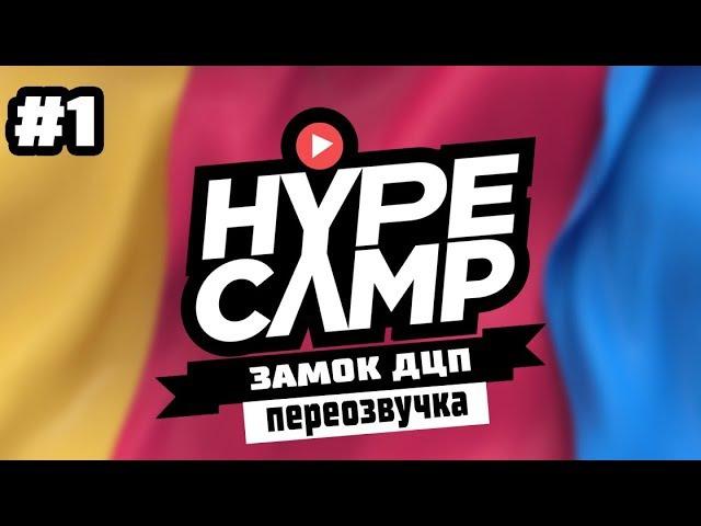 HYPE CAMP ПЕРЕОЗВУЧКА ВСЯ СУТЬ ЗА 5 МИН