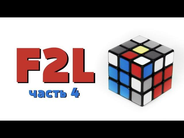 F2L 4 часть от Евгения Бондаренко