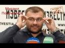 Михаил Пореченков С таким руководством на Украине строится нацистское государство