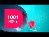 1001 ночь Страдания любви онлайн  смотреть сериал онлайн бесплатно  Портал До ...