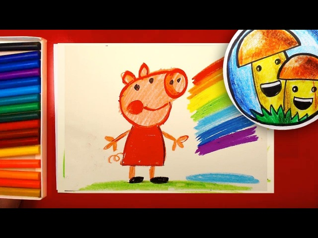 Свинка Пеппа пастелью / Урок рисования для детей / Маслята рисунки для детей