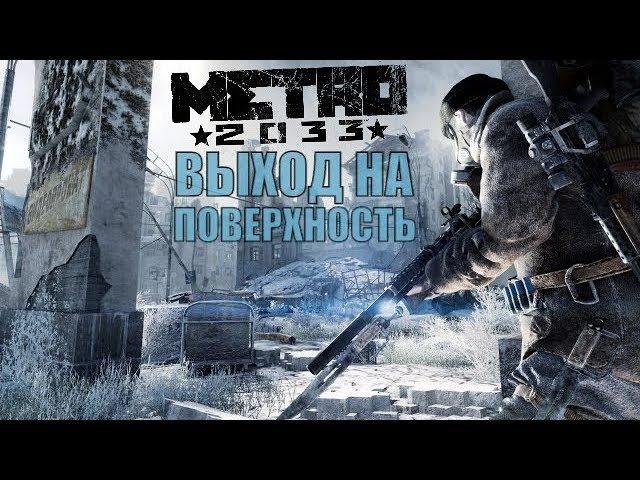 Metro 2033 redux: Первый выход на поверхность. Демоны   прохождение игры про постапокалипсис » Freewka.com - Смотреть онлайн в хорощем качестве
