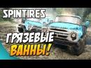 Стрим Spintires: MudRunner - Карта «Wrong turn»