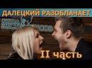 Юлий Далецкий Ч 2 интервью о фарсе Битвы экстрасенсов и разоблачение