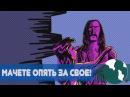 Мачете - Секс обломщик \ Machete Cockblocks RUS-DUB