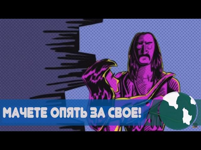 Мачете - Секс обломщик \ Machete Cockblocks [RUS-DUB]