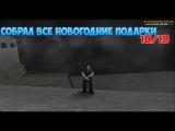 НАШЕЛ ВСЕ НОВОГОДНИЕ ПОДАРКИ 18/18 - CRMP Amazing RolePlay