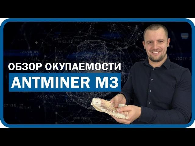 Antminer M3. Доходность и окупаемость Асика М3