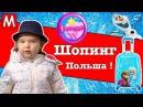 Vlog 🌸 Польша - Шопинг в магазине H M покупки одежды 🌸 кафе магазины 🌸 Купили пла