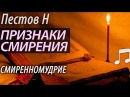 Признаки Смирения Смиренномудрие Пестов Николай