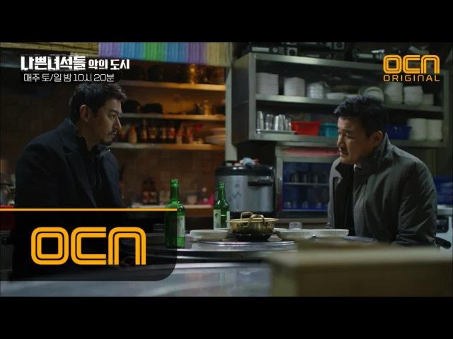 """BADGUYS2 박중훈과 주진모 술자리에서 식구잖아"""" 양익준·지수 구출하기로 세상 46304"""