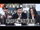 군대 물 덜 빠진 이승기…오연서 웃겨서 호흡 곤란(Lee Seung-gi,tvN 드라마 '화유기 제작4815
