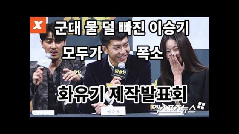 군대 물 덜 빠진 이승기…오연서 웃겨서 호흡 곤란(Lee Seung-gi,tvN 드라마 화유기 제작4815