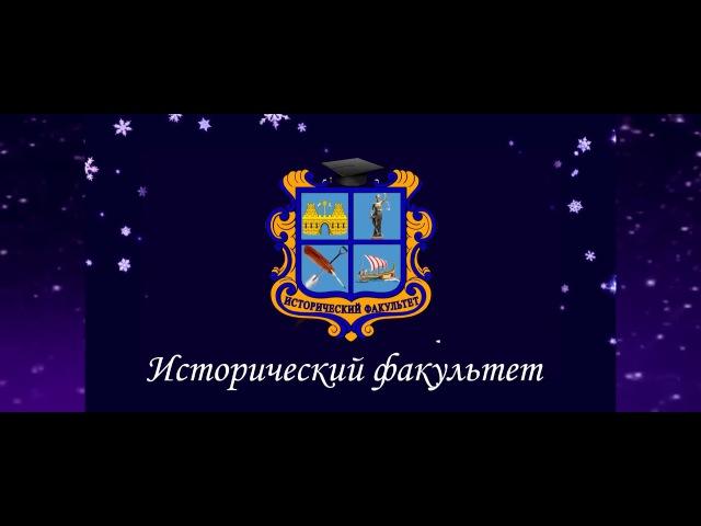 Поздравление АГПУ с юбилеем Танцуй и пой, 2017
